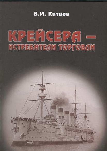 Катаев В. Крейсера - истребители торговли в катаев том 1 растратчики время вперед я сын трудового народа