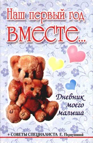 Первушина Е. Дневник моего малыша Наш первый год вместе ISBN: 9785170367962 е ю мишняева дневник педагогических наблюдений