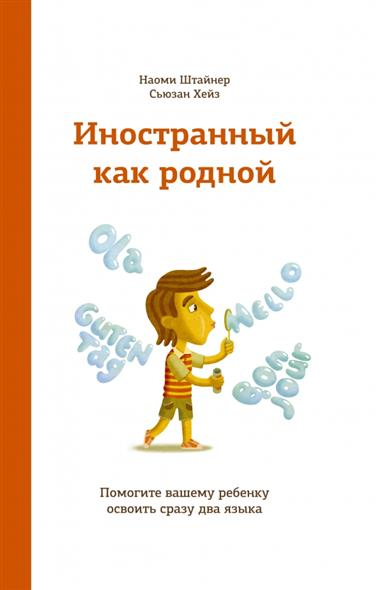 Штайнер Н., Хейз С. Иностранный как родной. Помогите вашему ребенку освоить сразу два языка помогите кроссовки пума в москве