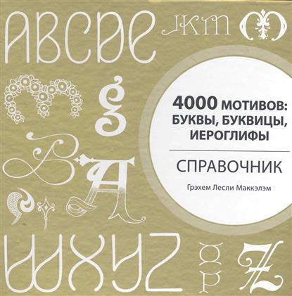 4000 мотивов Буквы буквицы иероглифы Справочник