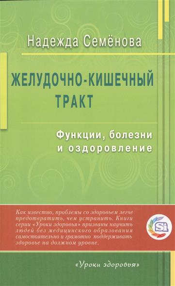 Семенова Н. Желудочно-кишечный тракт. Функции, болезни и оздоровление