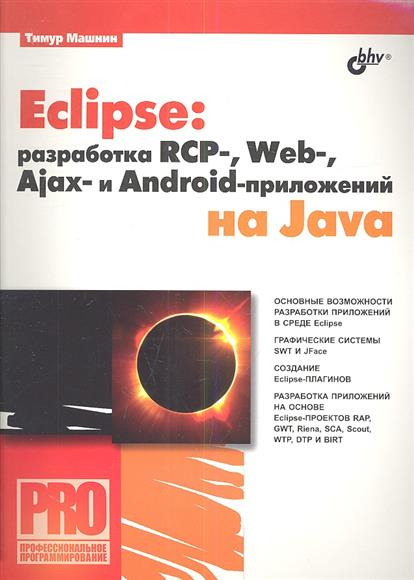 Машнин Т. Eclipse: разработка RCP-, Web-, Ajax- и Android-приложений на Java