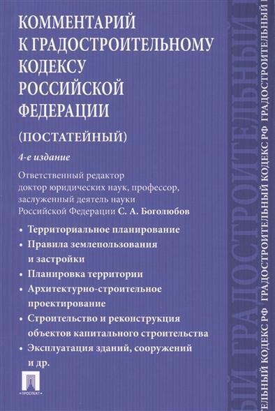 Комментарий к Градостроительному кодексу Российской Федерации (постатейный). 4-е издание