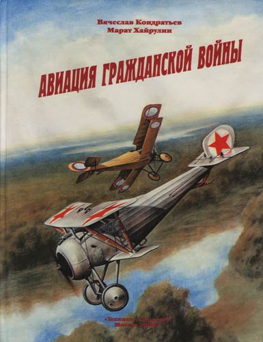 Воздушные войны в Ираке и Югославии (мягк). Дрожжин А. (Восточный горизонт)