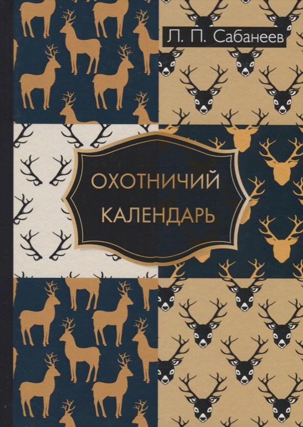 Сабанеев Л. Охотничий календарь
