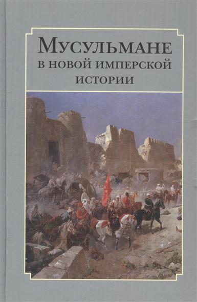 Мусульмане в новой имперской истории. Сборник статей