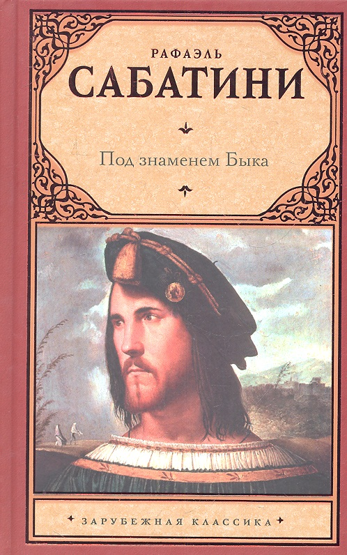 Сабатини Р. Под знаменем Быка ISBN: 9785271416576 сабатини р лето святого мартина