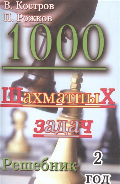 1000 шахматных задач 2 год Решебник