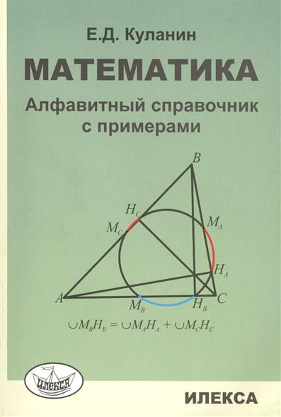 Математика: Алфавитный справочник с примерами