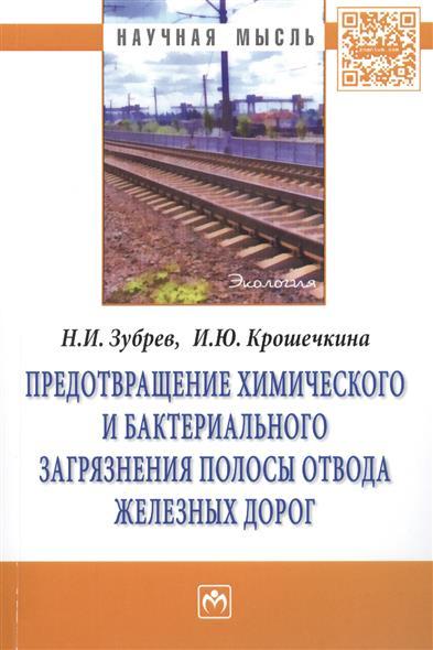 Предотвращение химического и бактериального загрязнения полосы отвода железных дорог: Монография
