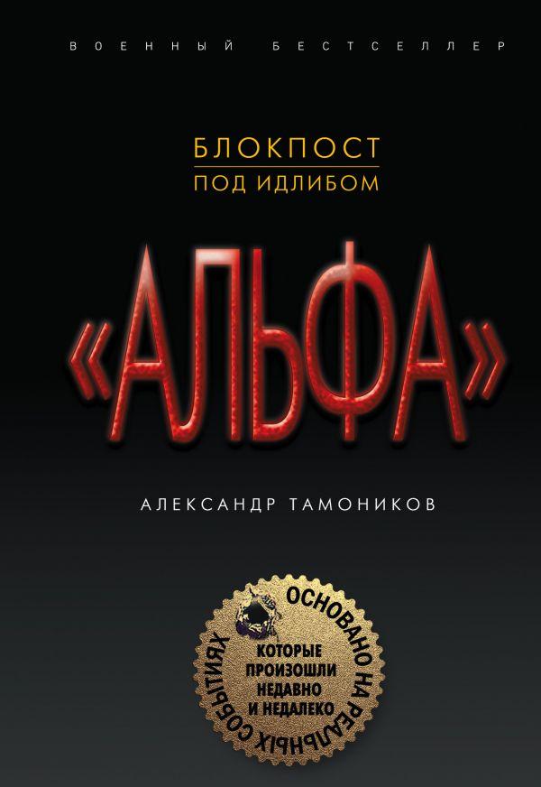 Тамоников А. Блокпост под Идлибом лидия сычева последний блокпост