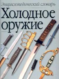 Холодное оружие Энцик. словарь А-Я