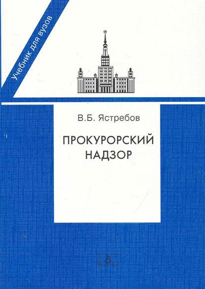 Ястребов В. Прокурорский надзор Учеб.