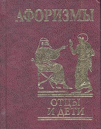 Кравец О. (сост.) Афоризмы Отцы и дети