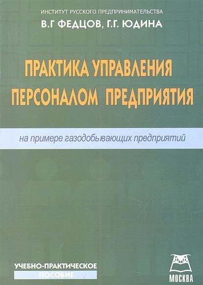 Федцов В.: Практика управления персоналом предприятия (на примере газодобывающих предприятий): Учебно-практическое пособие