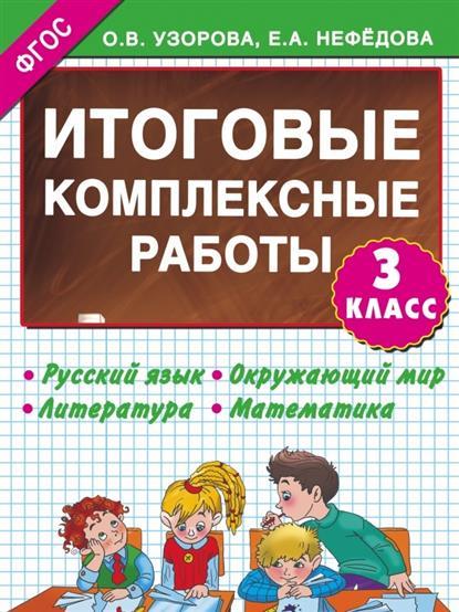 Итоговые комплексные работы. 3 класс. Русский язык. Окружающий мир. Литература. Математика