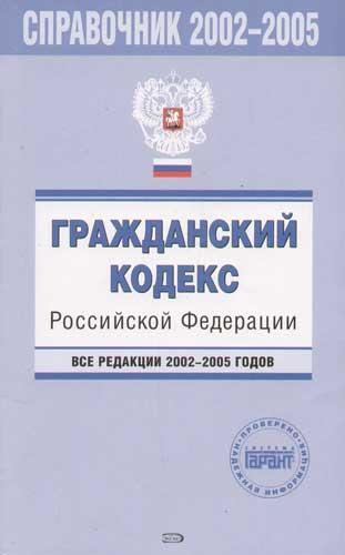 Гражданский кодекс РФ Все редакции 2002-2005 гг.