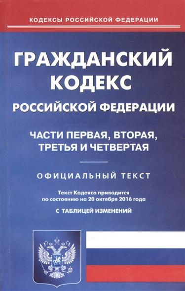 Гражданский кодекс Российской Федерации. Официальный текст. На 20 октября 2016