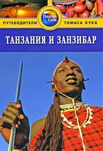 Уотсон Д. Танзания и Занзибар Путеводитель