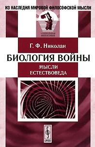 Николаи Г. Биология войны Мысли естествоведа ISBN: 9785382003061