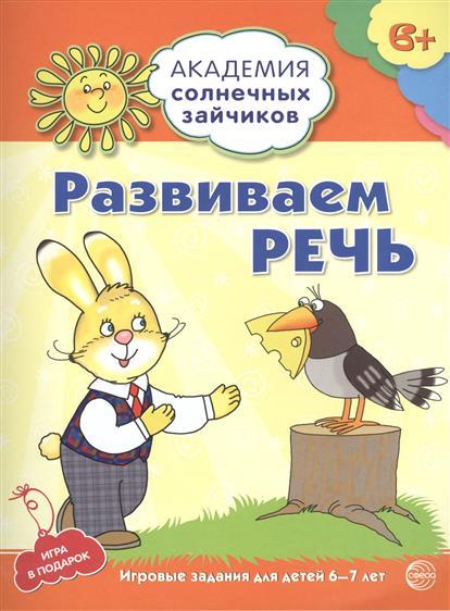 Хохлова С. Развиваем речь. Игровые задания для детей 6-7 лет. Игра в подарок подарок девочке на 7 лет