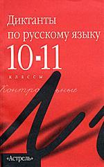 Диктанты по рус. языку 10-11 кл