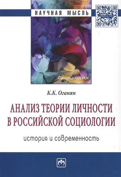 Оганян К. Анализ теории личности в Российской социологии: история и современность. Монография