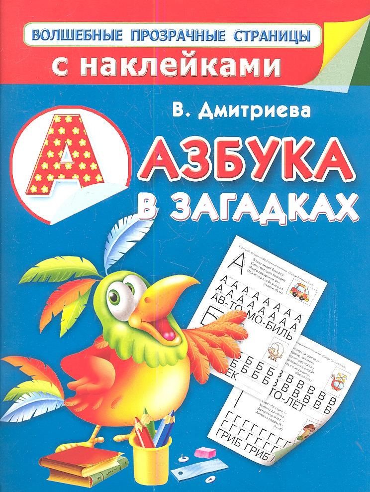 Дмитриева В. Азбука в загадках азбука в загадках