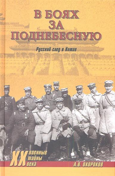 Окороков А. В боях за Поднебесную. Русский след в Китае