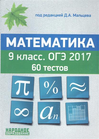 Математика. 9 класс. ОГЭ 2017. 60 тестов