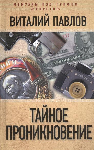 Павлов В. Тайное проникновение ISBN: 9785906817211 павлов виталий григорьевич тайное проникновение