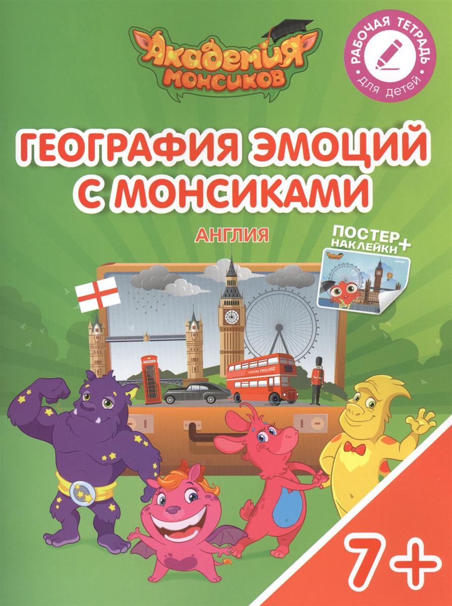 География эмоций с Монсиками. Англия. Пособие для детей 7-10 лет