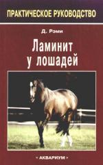 Рэми Д. Ламинит у лошадей ноттенбелт д паскоу р атлас болезней лошадей