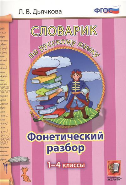 Дьячкова Л. Словарик по русскому языку. Фонетический разбор. 1-4 классы