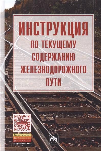 Инструкция по текущему содержанию железнодорожного пути от Читай-город