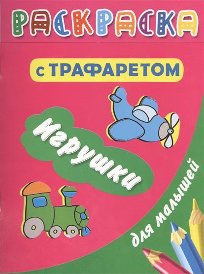 Дмитриева В.: Игрушки. Раскраска с трафаретом для малышей