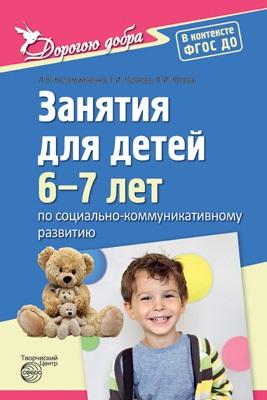 Дорогою добра. Занятия для детей 6-7 лет по социально-коммуникативному развитию и социальному воспитанию