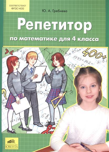 Репетитор по математике для 4 класса