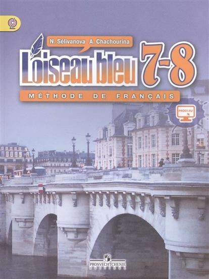 Французский язык. Loiseau bleu. Учебник. 7-8 классы