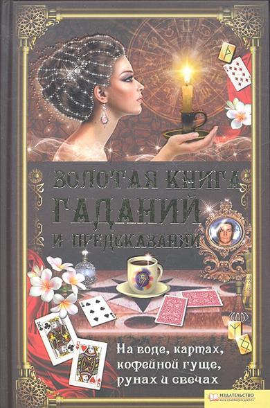 Золотая книга гаданий и предсказаний