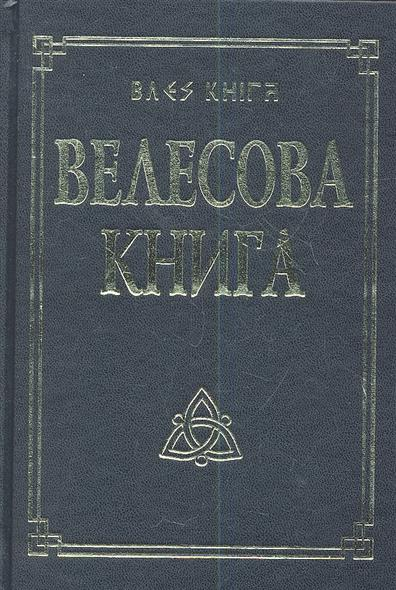 Велесова книга со словарем. 8-е издание, исправленное и дополненное