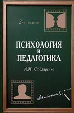 Психология и педагогика Столяренко