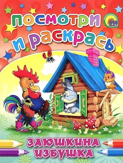 Габазова Ю. (худ.) Р Посмотри и раскрась Заюшкина избушка