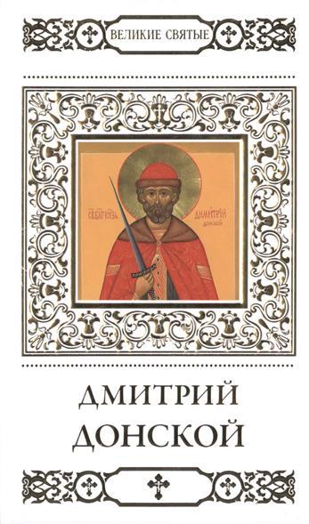 Пономарев В. Великие святые. Том 4. Святой благоверный князь Дмитрий Донской