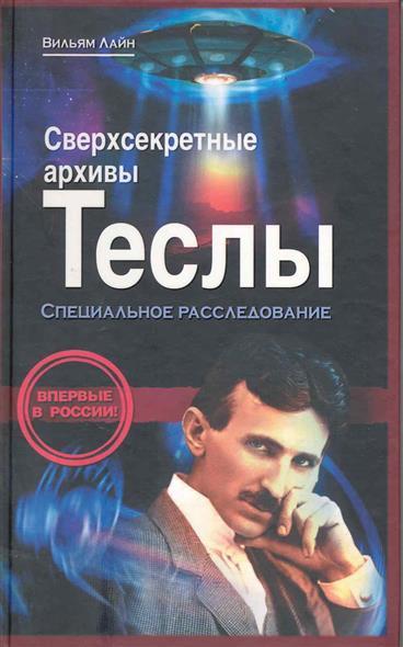 Лайн В. Сверхсекретные архивы Теслы