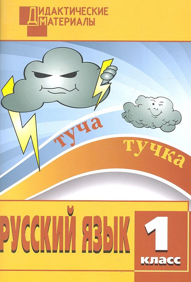 Ульянова Н. (сост.) Русский язык. 1 класс. Разноуровневые задания морозова е сост английский язык разноуровневые задания 7 класс