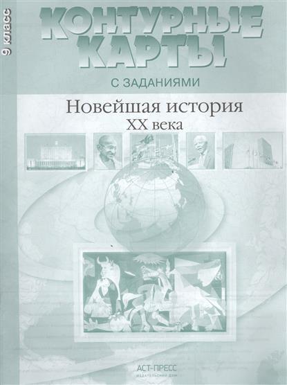 Новейшая история ХХ века. 9 класс. Контурные карты с заданиями