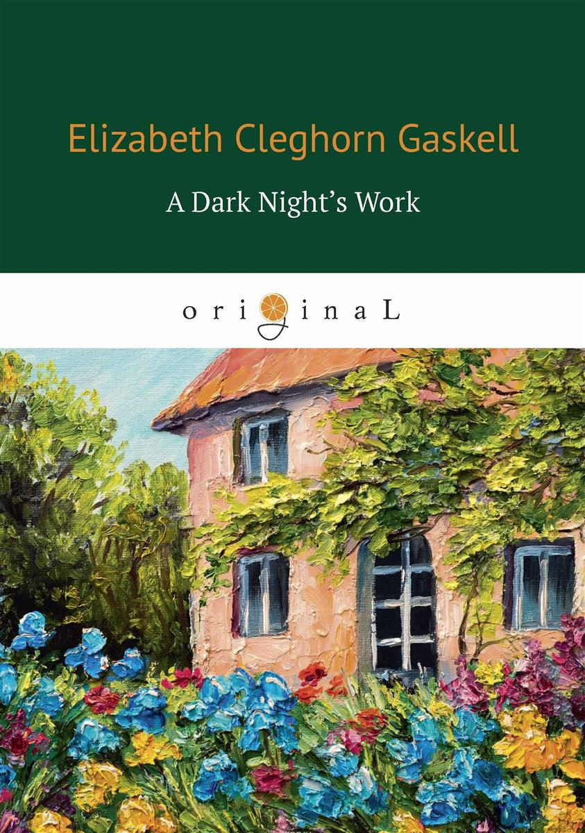 Gaskell E. A Dark Night's Work / Работа Темной ночью gaskell e mr harrison's confessions