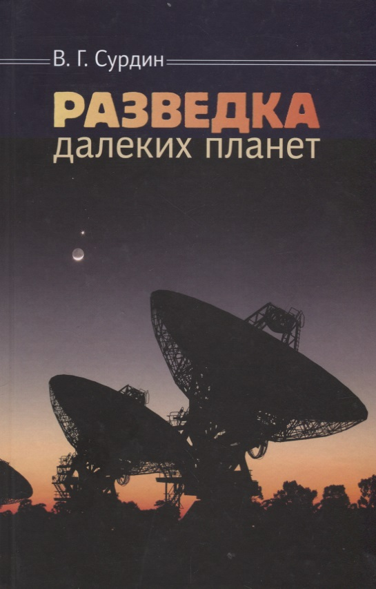 Сурдин В. Разведка далеких планет