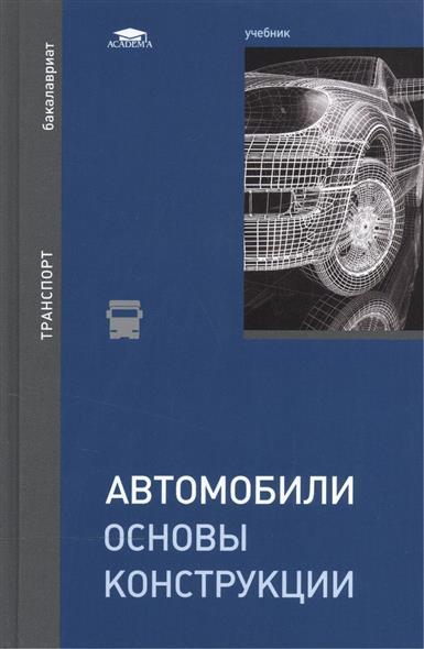 Автомобили. Основы конструкции. Учебник